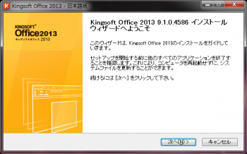 kingsoft_office_suite_free_2013_005.png