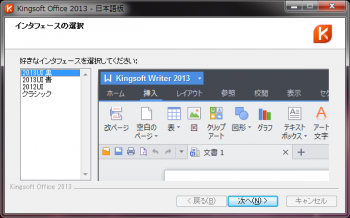kingsoft_office_suite_free_2013_013.png