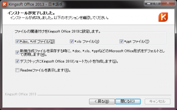 kingsoft_office_suite_free_2013_014.png