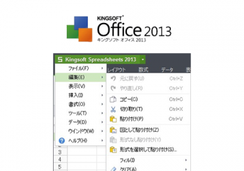 kingsoft_office_suite_free_2013_061.png