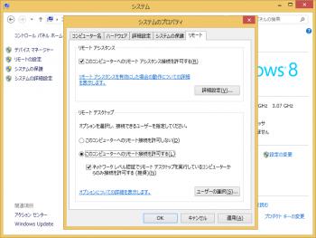 microsoft_remote_desktop_004.png