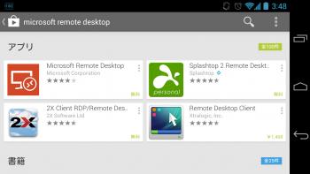 microsoft_remote_desktop_007.png
