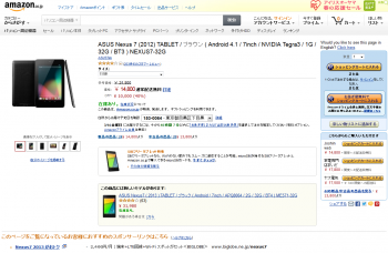 nexus7_2012_amazon_004.png