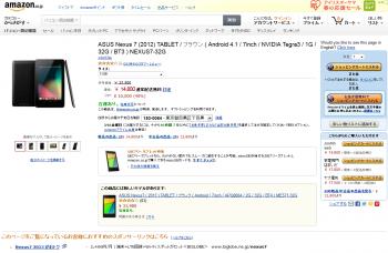 nexus7_2012_amazon_004.png
