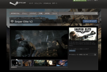 steam_Sniper_Elite_V2_001.png