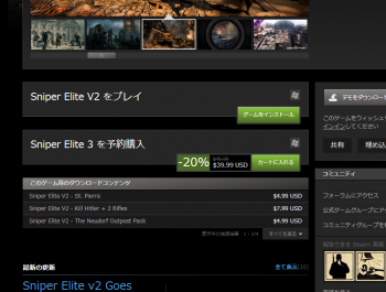 steam_Sniper_Elite_V2_002.png