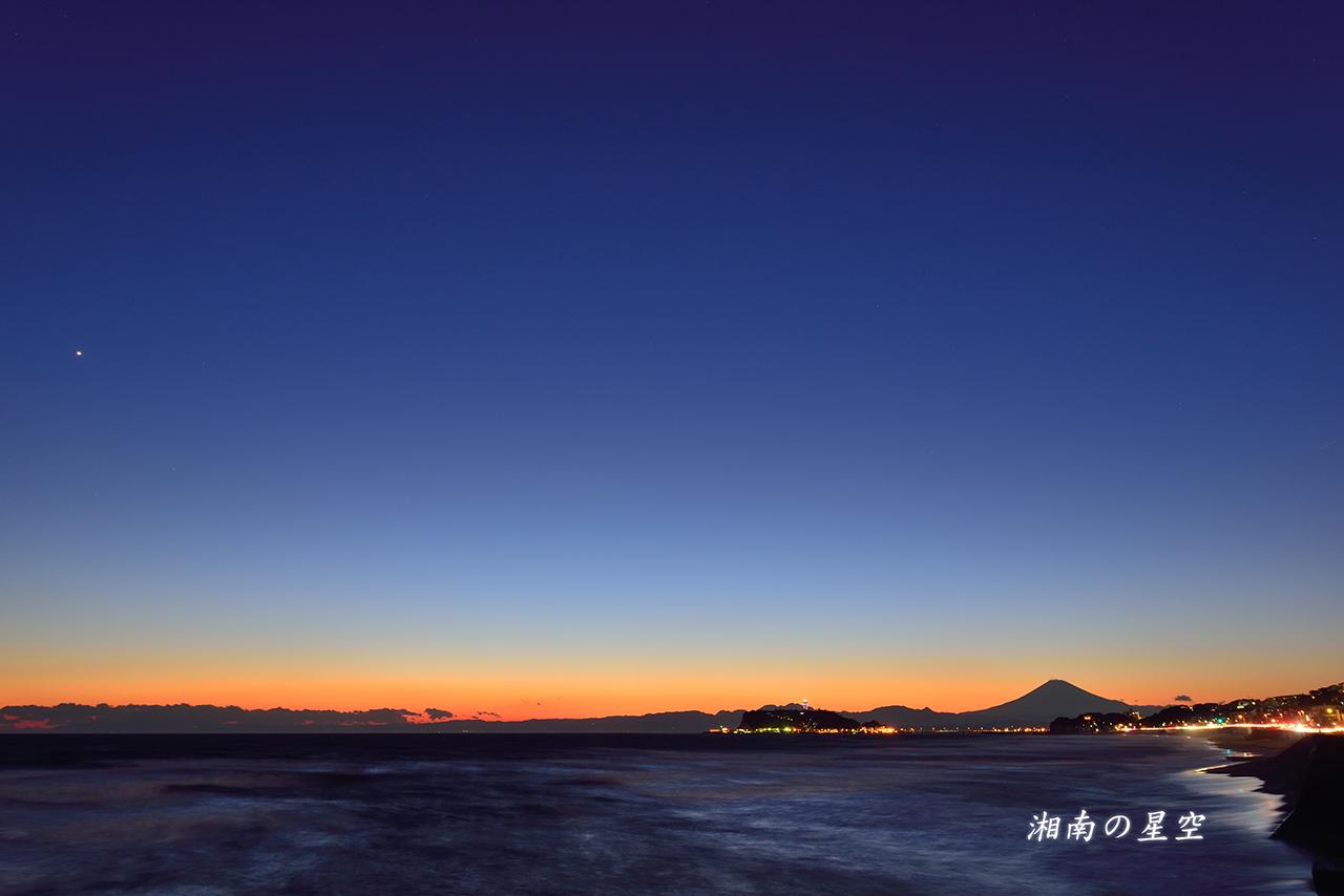 金星輝く湘南の夕景