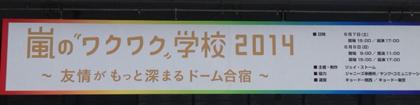 ワクワク2014 2-3