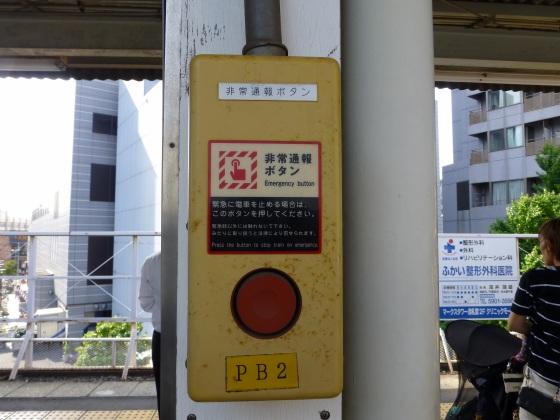 列車非常停止ボタン京成町屋駅1110232