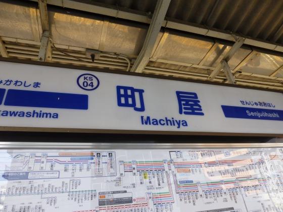 列車非常停止ボタン京成町屋駅1110234