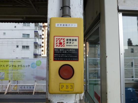 列車非常停止ボタン京成町屋駅1110235