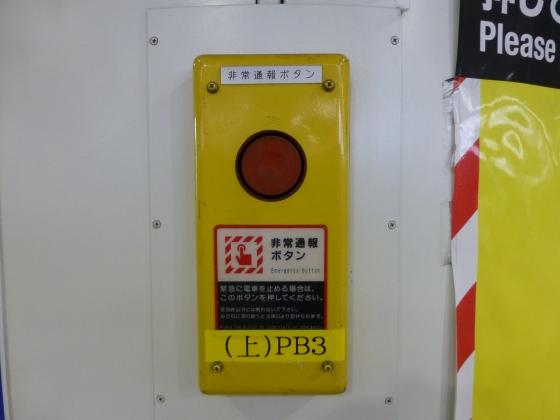 列車非常停止ボタン京成町屋駅1110236