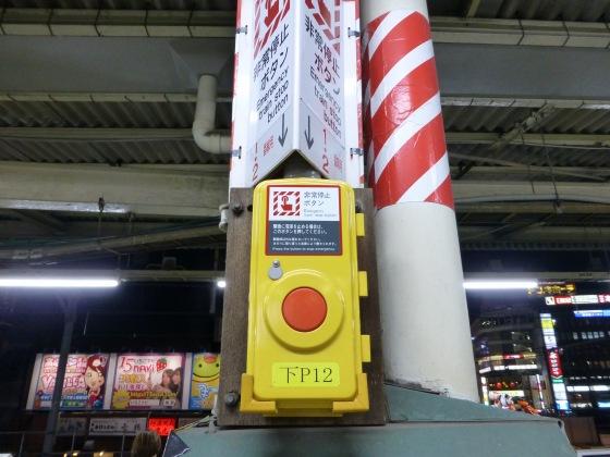列車非常停止ボタンJR高田馬場駅1110238