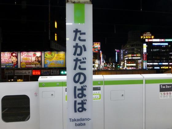 列車非常停止ボタンJR高田馬場駅1110239
