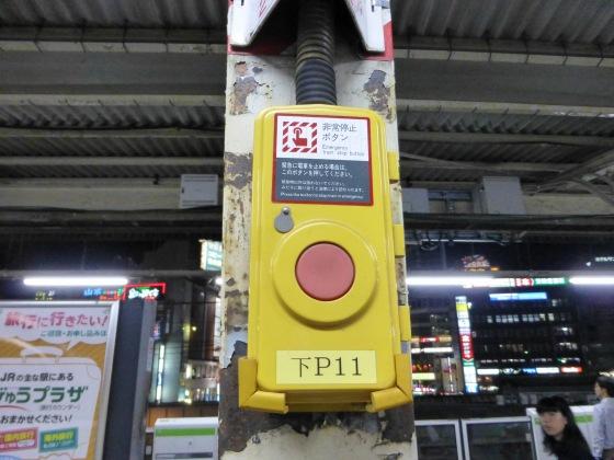 列車非常停止ボタンJR高田馬場駅1110240