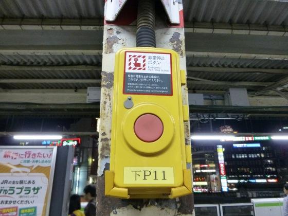 列車非常停止ボタンJR高田馬場駅1110241