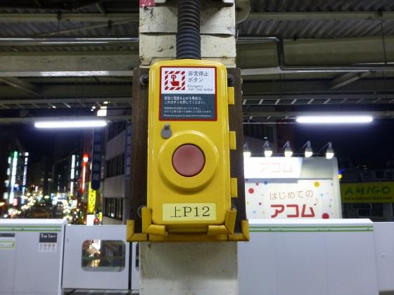 列車非常停止ボタンJR高田馬場駅1110244