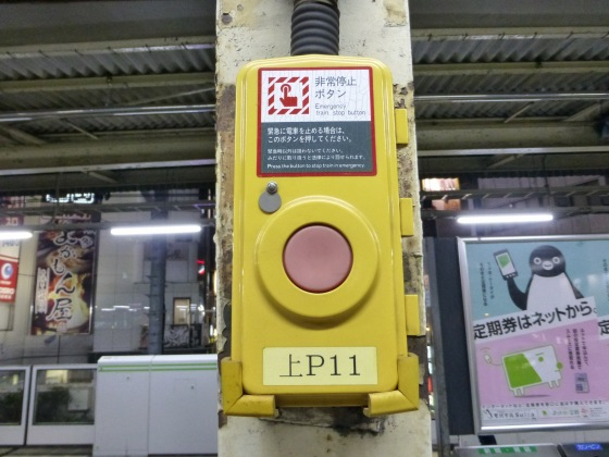 列車非常停止ボタンJR高田馬場駅1110246