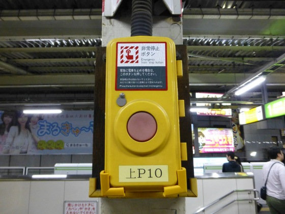 列車非常停止ボタンJR高田馬場駅1110247