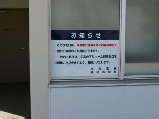 京急逗子線神武寺駅102