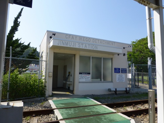 京急逗子線神武寺駅105