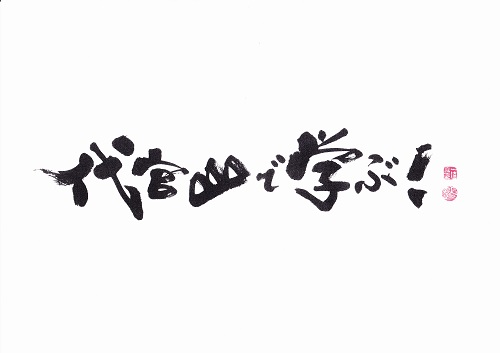 daikanyamandemanabu-small.jpg
