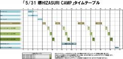 20140531_time.jpg