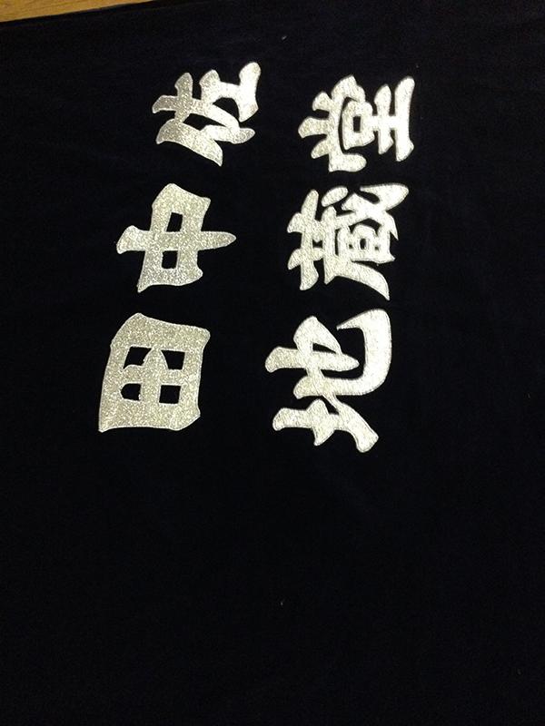 銀糸文字2