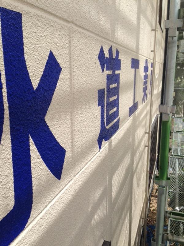 中澤水道2