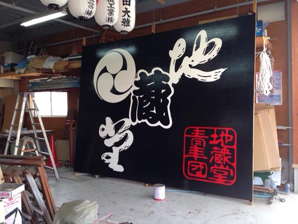 地蔵堂花板2014