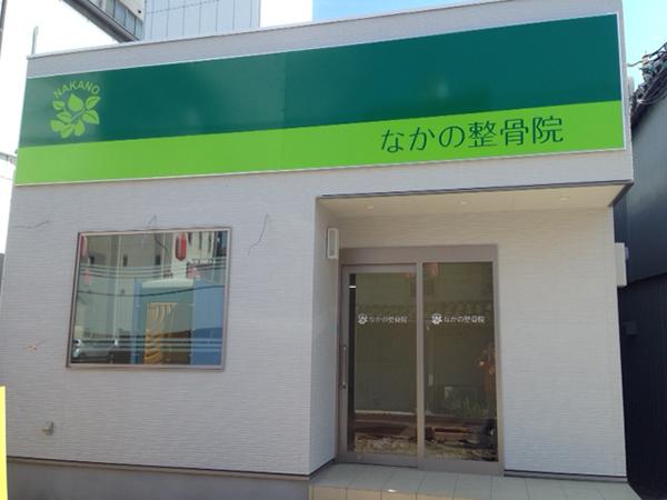 なかの整骨院新店舗1