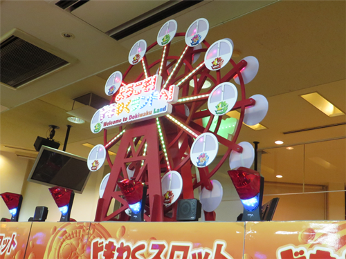 ドキわくランド愛川店_ラスベガスホイール(レッド)