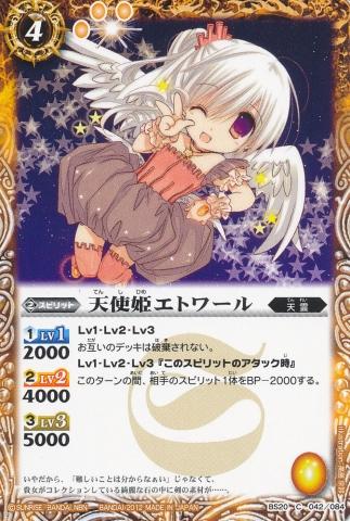 エトワール(天使姫)