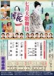 kabukiza_201407ff_m.jpg