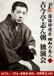 rakugo7_chirashi_omote.jpg