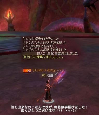 SRO[2014-06-23 23-54-13]_07加工後