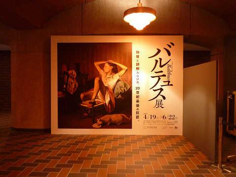 バルテュス展 東京都美術館