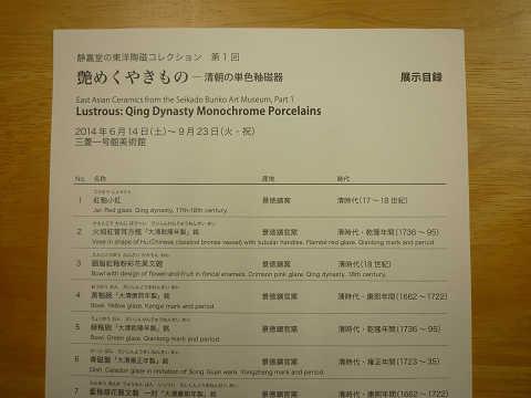 三菱一号館美術館 静嘉堂の東洋陶磁コレクション