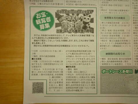 広報ふちゅう 7月21日号