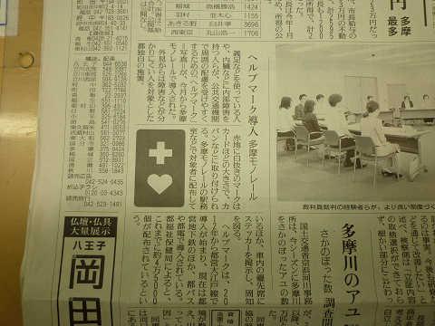 ヘルプマーク読売新聞記事
