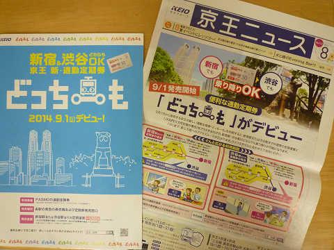 どっちーも京王線定期券新宿渋谷