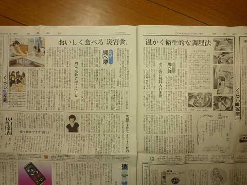 9月2日読売新聞 災害食 ポリ袋 調理法