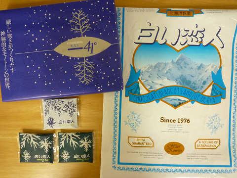 白い恋人 氷点下41℃ 頂き物(北海道土産)
