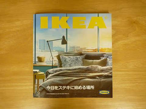 IKEAカタログ 2015 発売日 クーポン