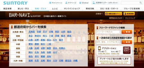 若い皆さん、バーでお酒を学んでください!