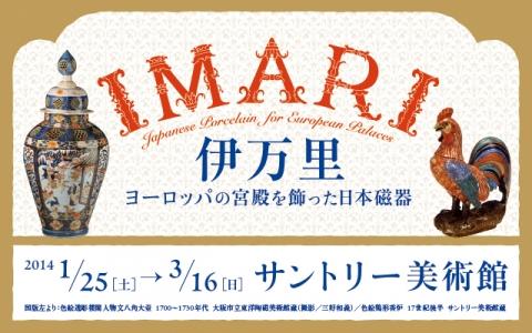 東インド会社という存在を思う「IMARI/伊万里」展