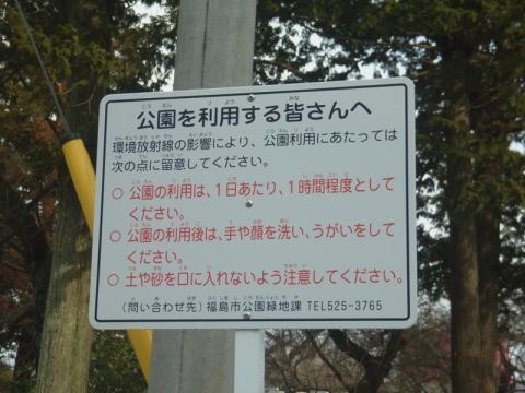福島ではまだまだ除染が行なわれていた