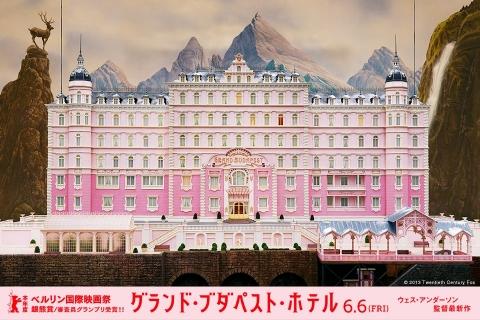 「グランド・ブダペスト・ホテル」という世界へようこそ