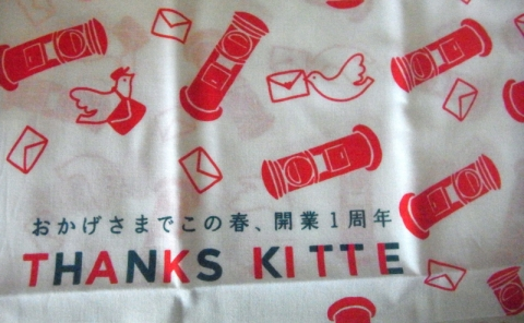 KITTE1周年、そしてチームラボ!
