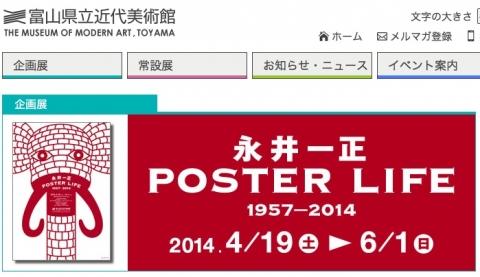 ポスター印刷の歴史がそこにあった「永井一正 ポスター・ライフ」